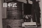 田中式蒸留釜