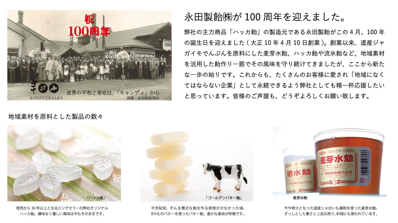 永田製飴㈱が100周年を迎えました。